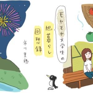 【モヤモヤ大学生の旭暮らし回想録】vol.1目からウロコの田舎があった!