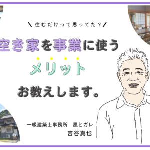 【空き家を事業に使うメリット教えます】vol.1 外国の街並みは、どうしてワクワクするの?
