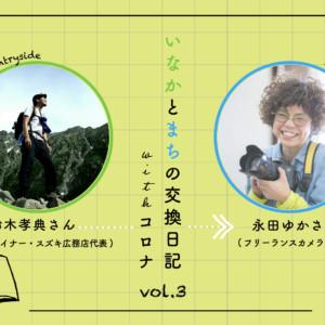 【いなかとまちの交換日記withコロナ】vol.3野草は食べられる!おいしさランキングを紹介