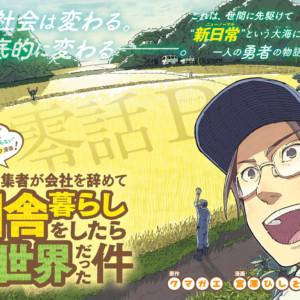 """会社を辞めて米を作る漫画編集者がどうしても伝えたい""""都会と田舎の間にある無限の選択肢""""って?"""